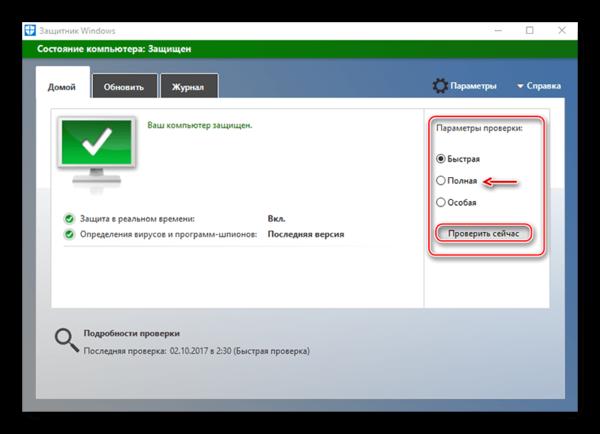Защитник Windows подготовка сканирования