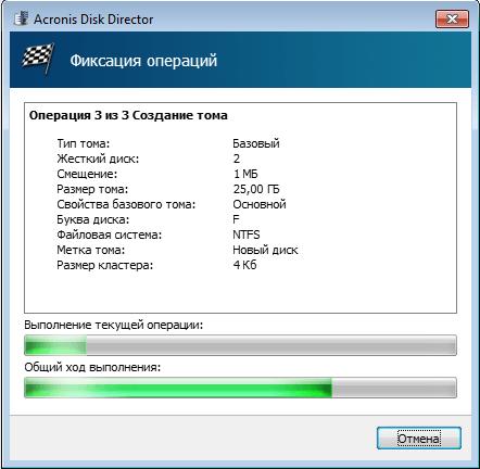 Завершение операций Acronis Disk Director (2)