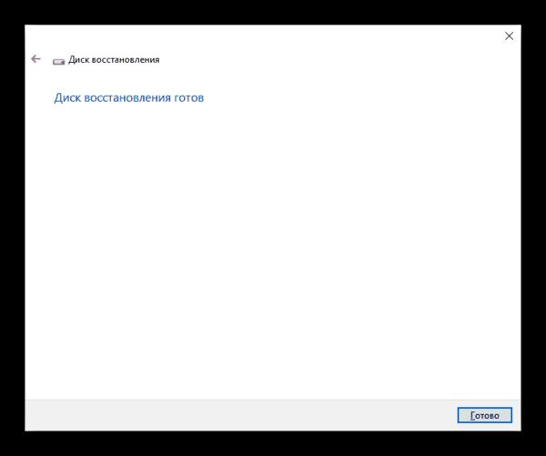 Завершение процесса создания диска восстановления Windows 10