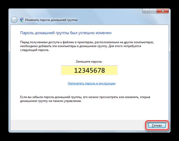 Завершение смены пароля домашней группы в Виндовс 7