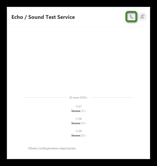 Звонок боту для проверки микрофона в новом Skype
