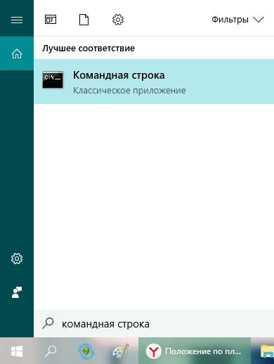 «Поиск Windows»