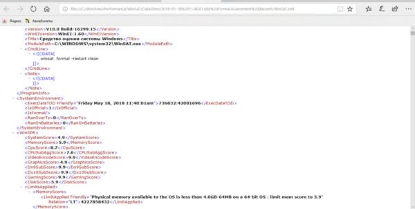 Информация в файле Formal.Assessment (Recent).WinSAT.xml