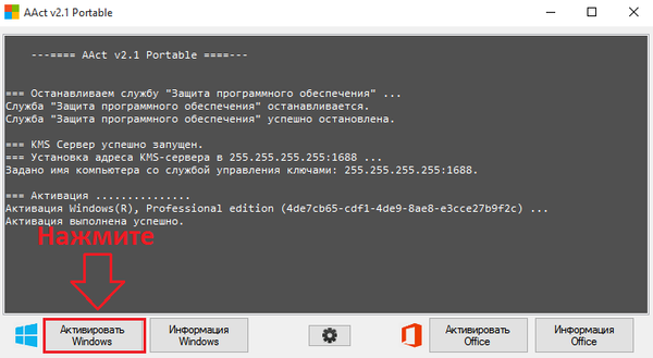 активация windows 10 и активация windows 7