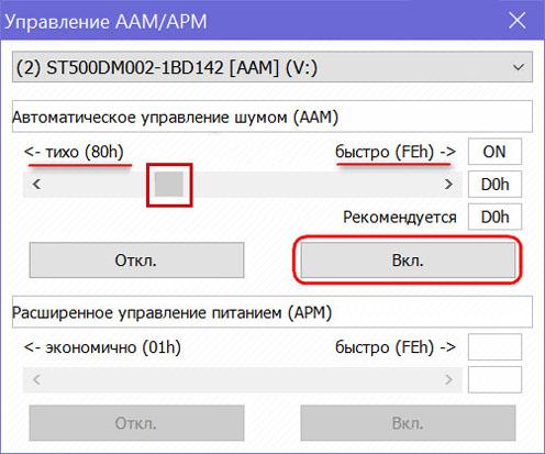 Программа ААМ для снижения шума жесткого диска