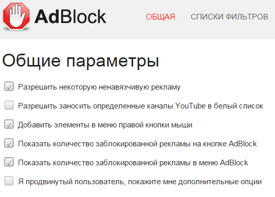 adblock-checkbox