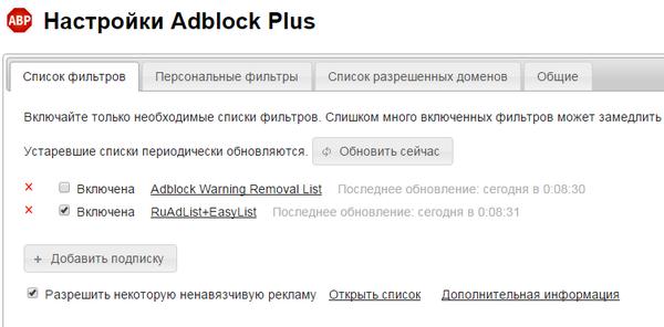 Настройки Adblock Plus