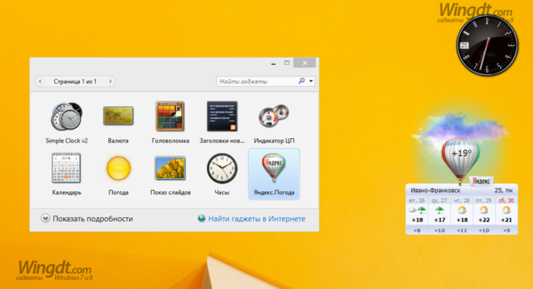 Тестируем вновь установленные гаджеты в Windows 8.1 Pro