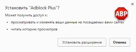 Подтвердить установку Adblock Plus