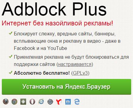 Установка Adblock Plus