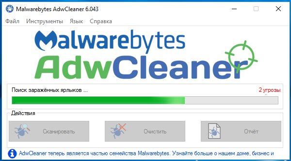 Программа-AdwCleaner-не-требует-установки
