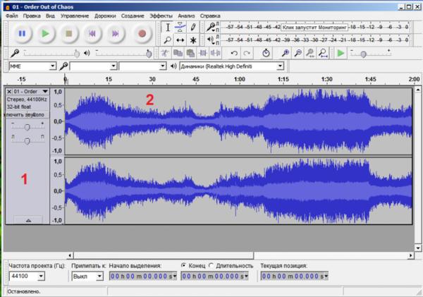 Audacity Окно программы Открыт аудиофайл