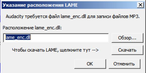 Audacity lame_enc.dll
