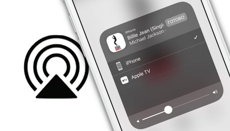 Как переключаться между устройствами AirPlay в iOS 11