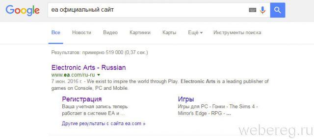 запрос в Google