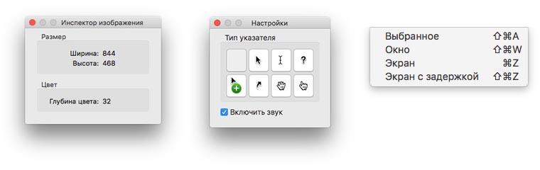 all_about_screenshots_on_mac_7