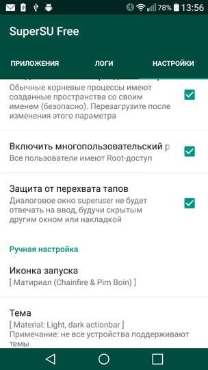 androidp1.ru_13.56
