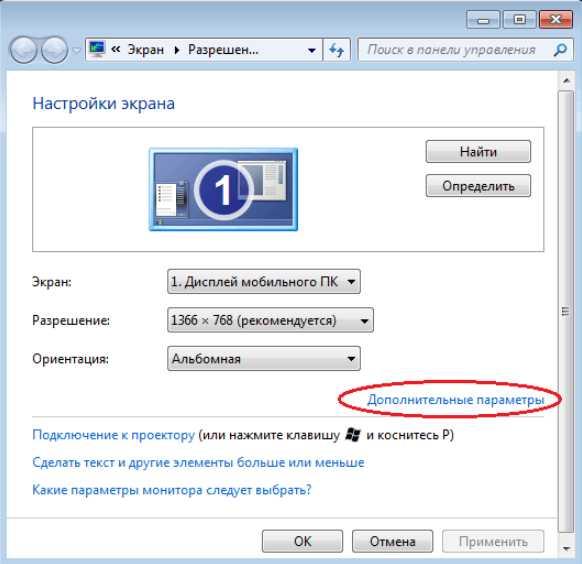 Включить аппаратное ускорение Windows 7