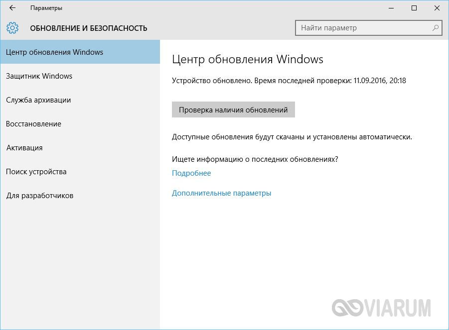 Центр обновления в Windows 10