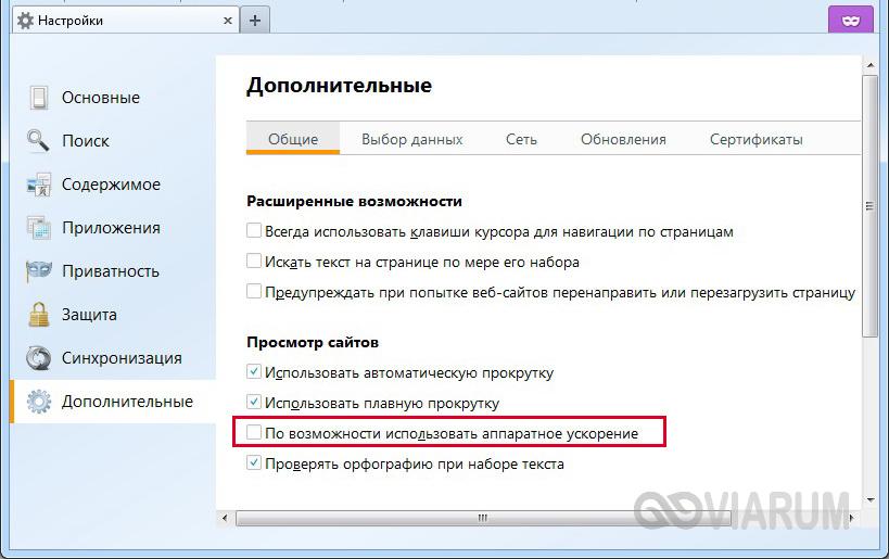 Отключение аппаратного ускорения в Mozilla Firefox