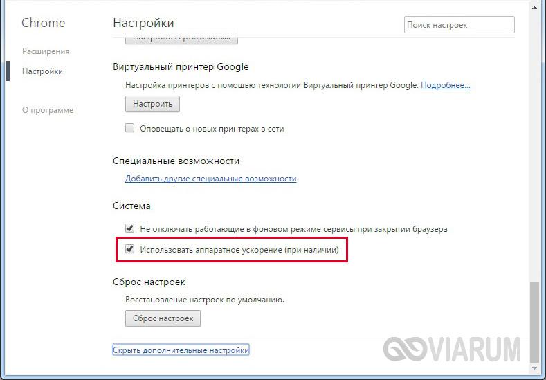 Отключение аппаратного ускорения в Google Chrome