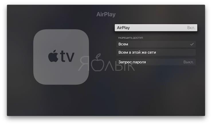 Как включитьвыключить функцию AirPlay на Apple TV