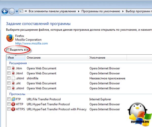 ассоциации файлов windows