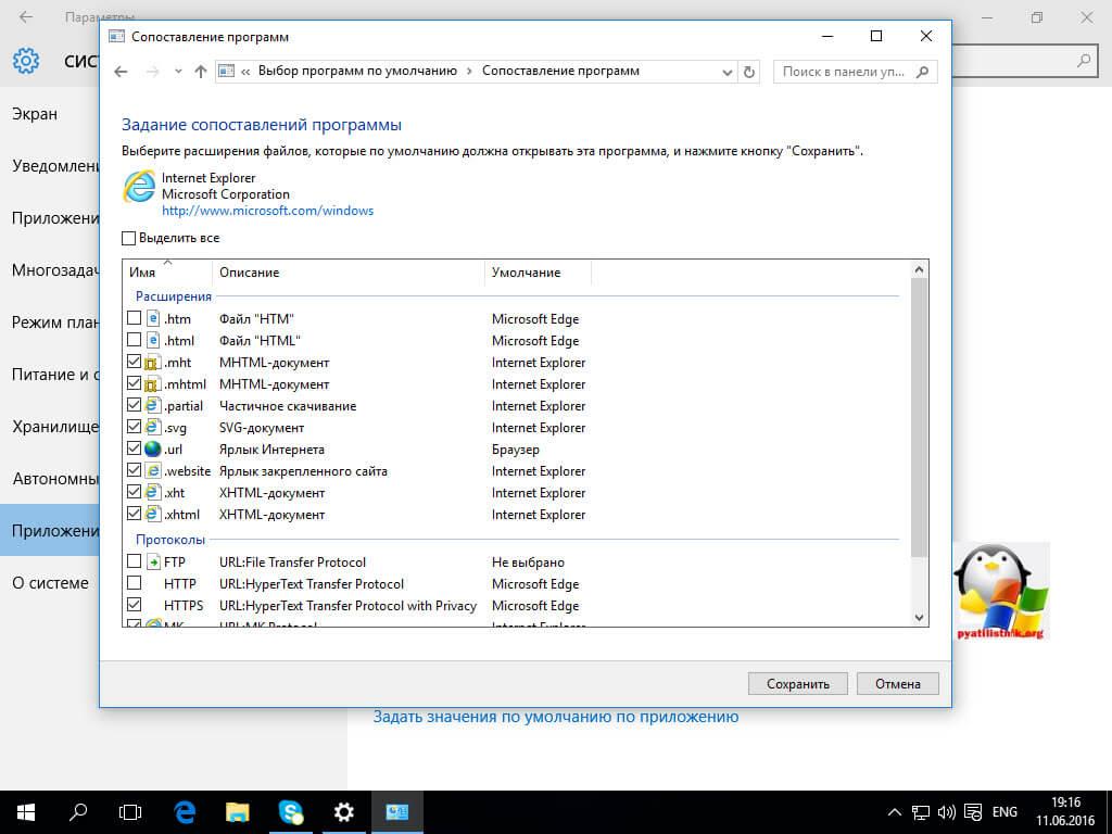 ассоциация файлов windows-3