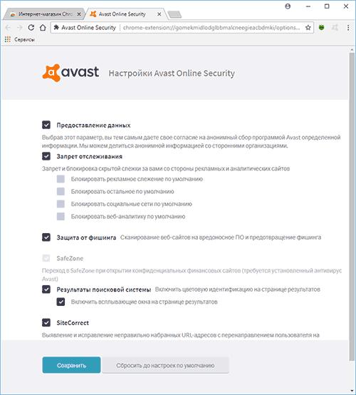 Настройки расширения Avast Online Security