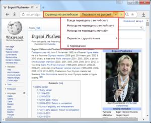 Как автоматические переводить страницы на русский язык