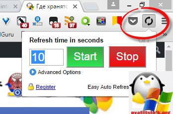 автоматическое обновление страницы браузера-3