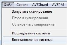 AVZ - восстановление реестра