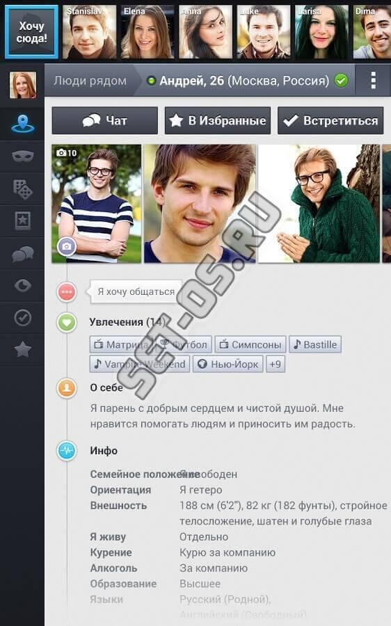 приложение badoo на русском скачать бесплатно