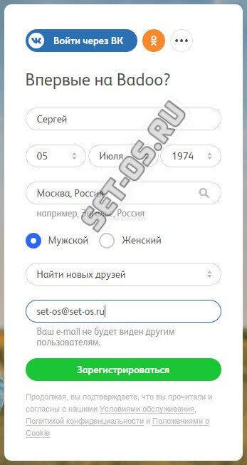 регистрация badoo com бесплатно