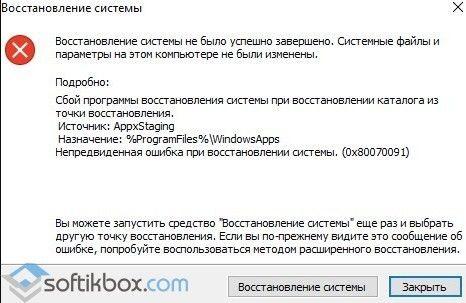Ошибка при восстановлении Windows 10 с кодом 0x80070091