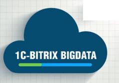 1С-Битрикс BigData