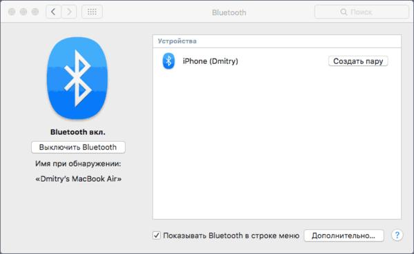 Соединение по Bluetooth на Mac с iPhone