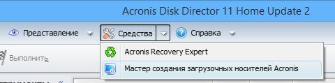 Загрузочный накопитель в Disk Director