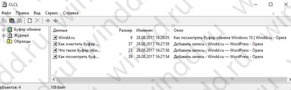 Как зайти в буфер обмена Windows 10