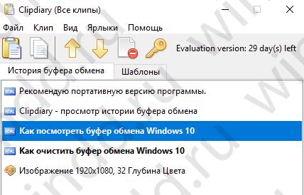 Как посмотреть буфер обмена Windows 10