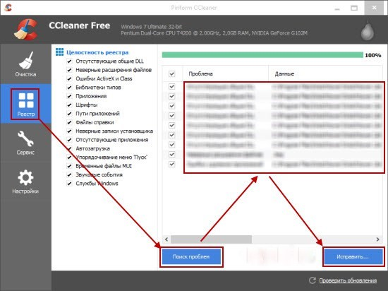 Очистка реестра в CCleaner
