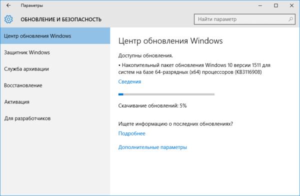 Вкладка «Центр обновления Windows» в параметрах Windows