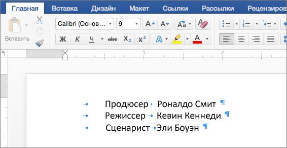 Пример текста после удаления позиций табуляции.