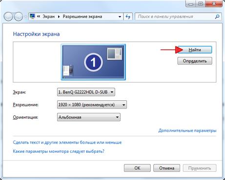 change-display-settings-windows7
