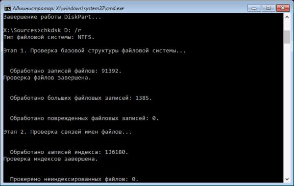 Проверка системного диска Windows 10 на ошибки