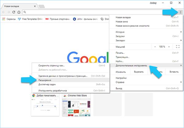 Google Chrome: Настройки / Дополнительные инструменты / Расширения