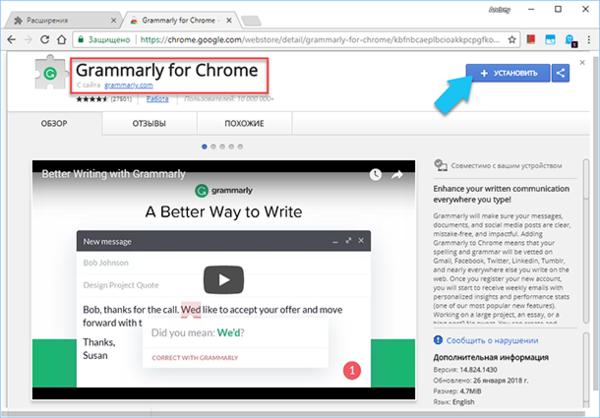 Google Chrome: Grammarly