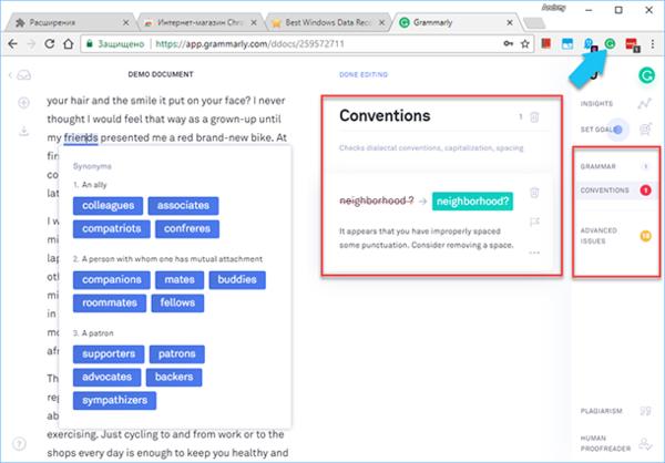 Google Chrome: Grammarly Пример