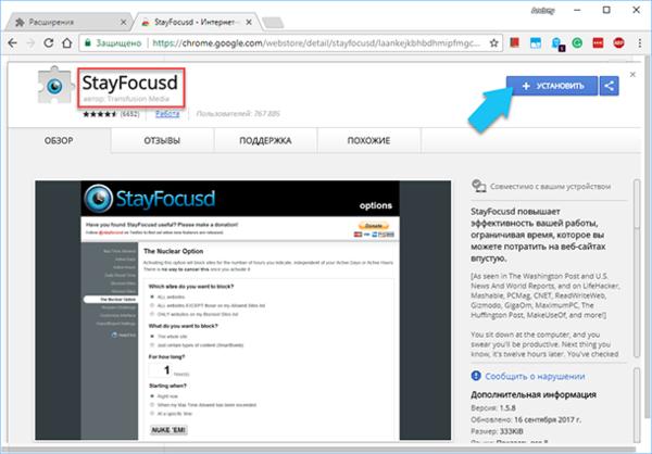 Google Chrome: StayFocusd