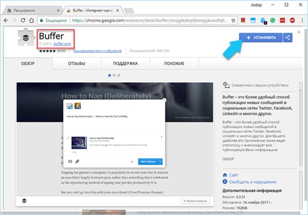 Google Chrome: Buffer